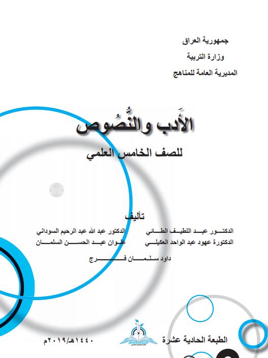 كتاب ادب ونصوص للصف الخامس التطبيقي 2021 - 2020