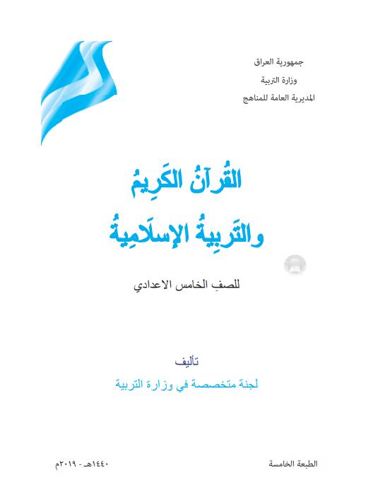 كتاب اسلامية للصف الخامس التطبيقي 2021 - 2020