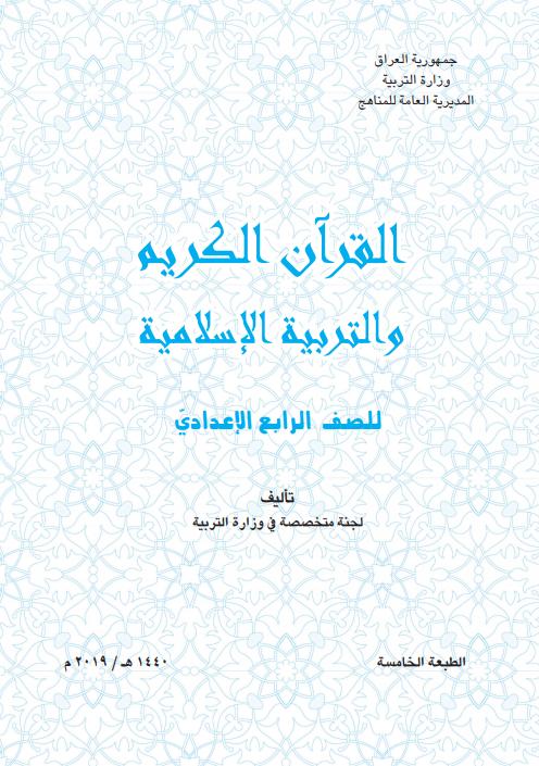 كتاب اسلامية للصف الرابع الادبي 2021 - 2020