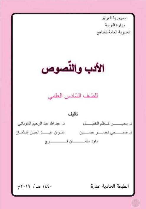 كتاب الادب والنصوص للصف السادس تطبيقي 2021 - 2020