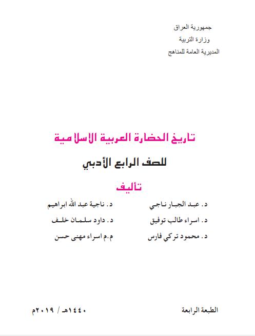 كتاب تاريخ للصف الرابع الادبي 2021 - 2020