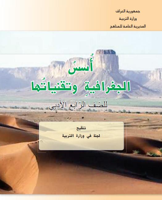 كتاب جغرافية للصف الرابع الادبي 2021 - 2020