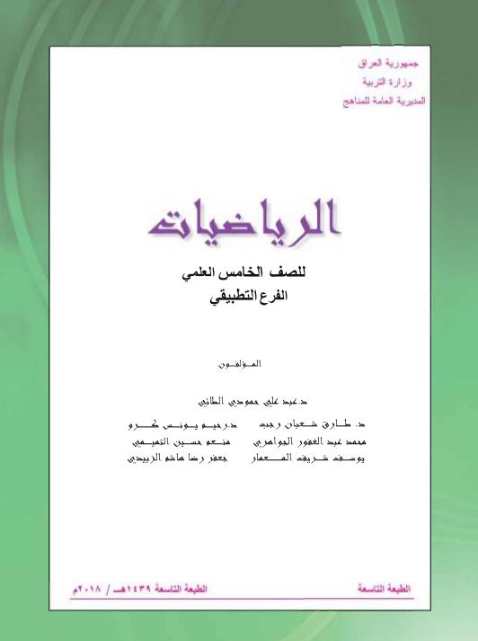 كتاب رياضيات للصف الخامس التطبيقي 2021 - 2020