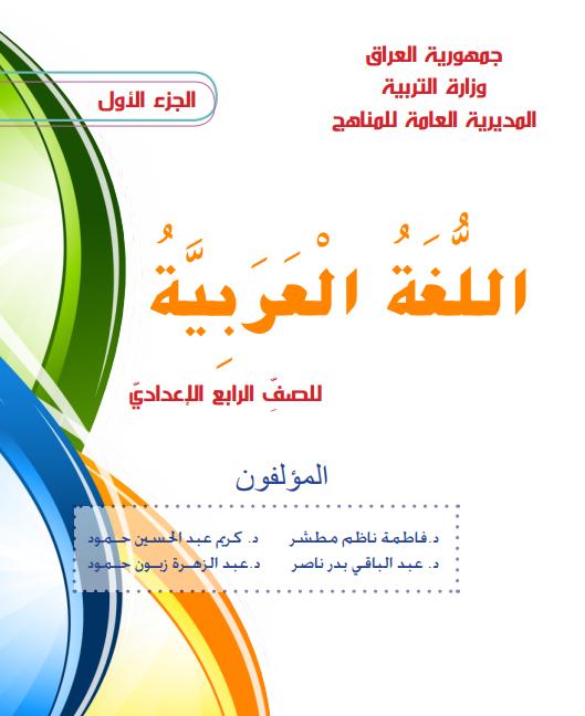 كتاب عربي للصف الرابع الادبي 2021 - 2020