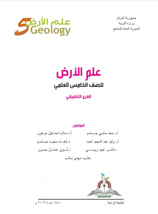 كتاب علم الارض للصف الخامس التطبيقي 2021 - 2020