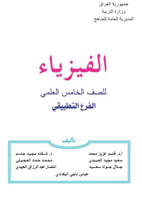 كتاب فيزياء للصف الخامس التطبيقي 2021 - 2020