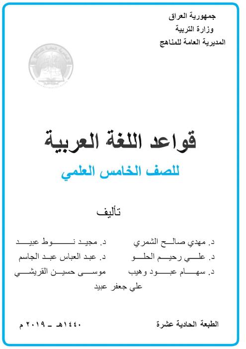 كتاب قواعد اللغة العربية للصف الخامس التطبيقي 2021 - 2020