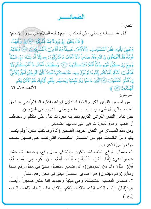 كتاب قواعد اللغة العربية المبسطة pdf