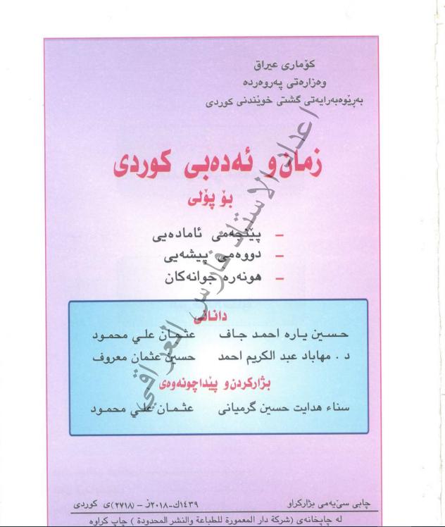 كتاب كردي للصف الخامس الاحيائي 2021 - 2022