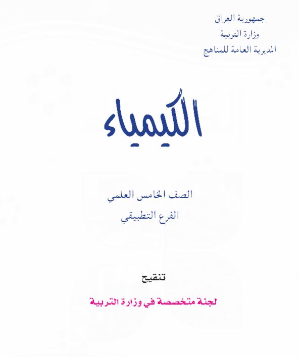 كتاب كيمياء للصف الخامس التطبيقي 2021 - 2020