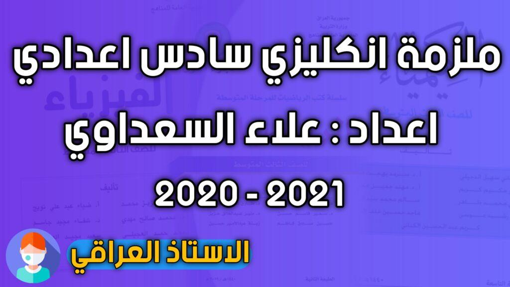 ملزمة انكليزي سادس اعدادي علاء اسماعيل السعداوي