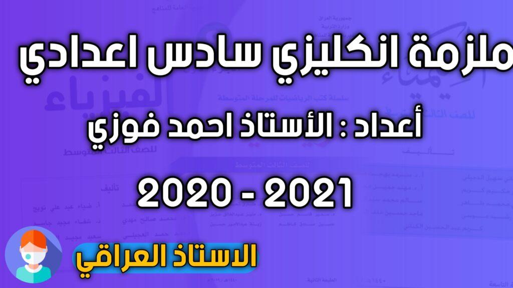 ملزمة انكليزي للصف السادس اعدادي احمد فوزي