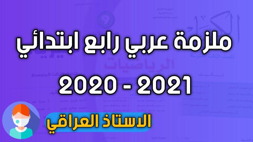 ملزمة قواعد للصف الرابع ابتدائي 2021 - 2020