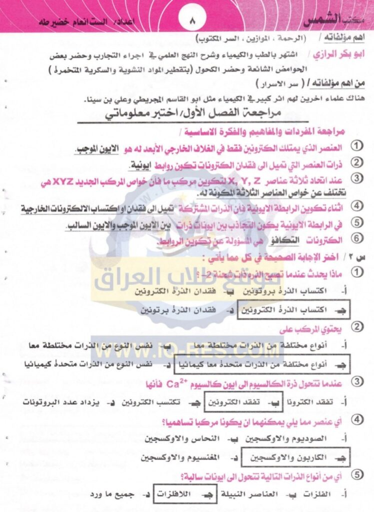 ملخص علوم للصف الثاني متوسط 2021 كامل الاستاذ العراقي