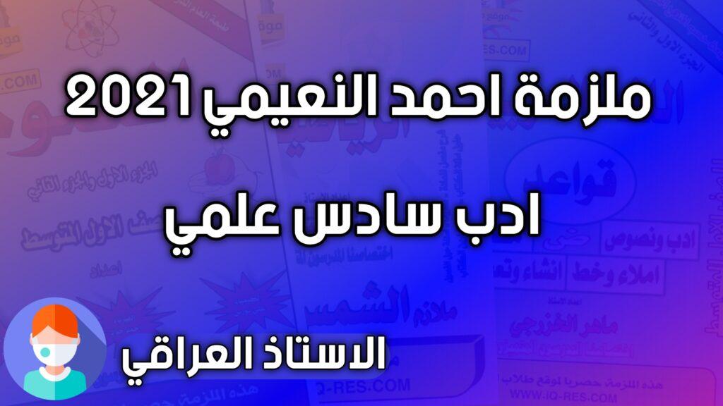 ملزمة ادب للصف السادس علمي احمد النعيمي