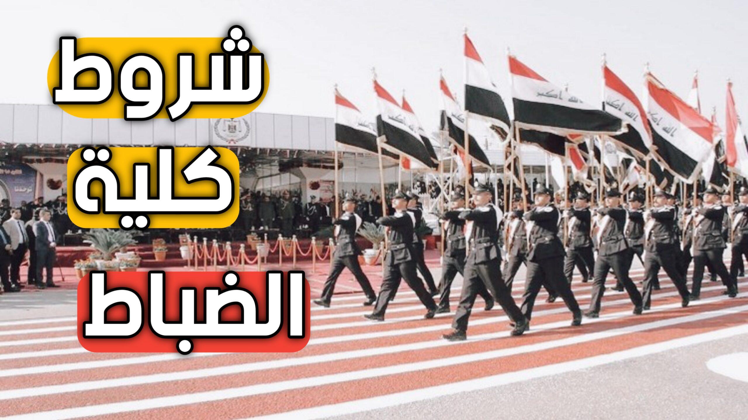 شروط القبول في كلية الضباط في العراق مع معدل القبول الاستاذ العراقي